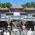 Pekin au fil de la visite (2)