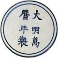 Awucai 'garden' circular box and cover, wanli mark and period (1573-1619)
