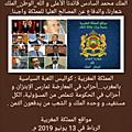 المملكة المغربية : كواليس اللعبة السياسية بالمغرب...أحزاب في المعارضة تمارس الإبتزاز، و أحزاب في الحكومة تتملص من المسؤولية، الك