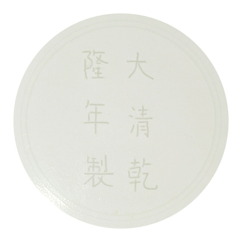 2013_HGK_03213_2276_001(a_fine_anhua-decorated_white-glazed_stem_bowl_qianlong_incised_six-cha)