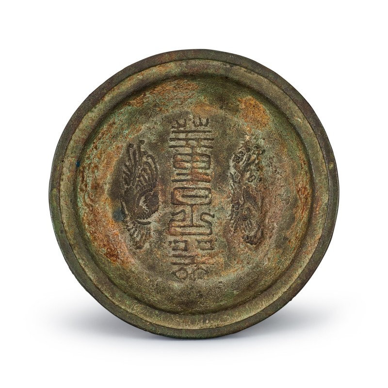 An inscribed bronze 'dragon and phoenix' washer Yuan dynasty