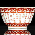 An iron-red decorated bowl inscribed with an imperial poem, dated to the 11th year of the qianlong reign (1746)