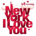New york, i love you,
