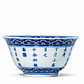 A rare imperial inscribed blue and white 'tea poem' tea bowl, jiaqing seal mark and of the period, dingsi year, 1797