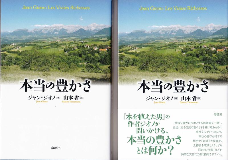 Giono en japonais, la suite.