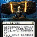 Stoneforge Mystic Altered