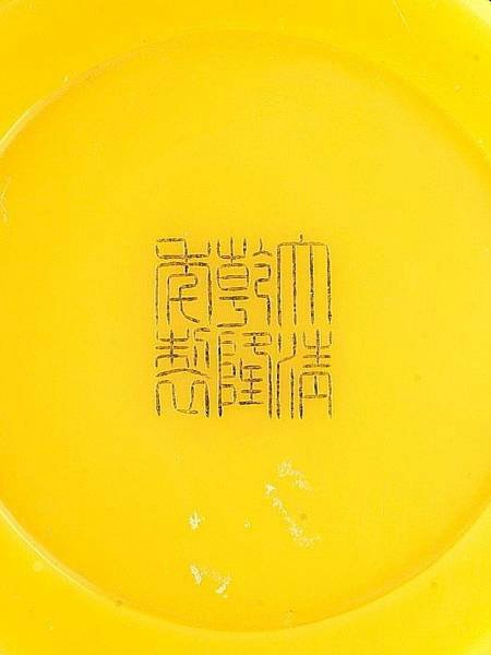 Qianlong seal mark, circa 1782-1820 of the Imperial-poem-inscribed yellow glass flaring vase, gu. photo Bonhams