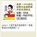 Jolin & her book