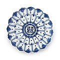 A molded blue and white 'lotus' dish, mark and period of wanli (1573-1620)