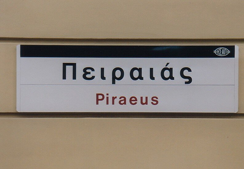 Métro Athènes -Signalétique station du Pirée