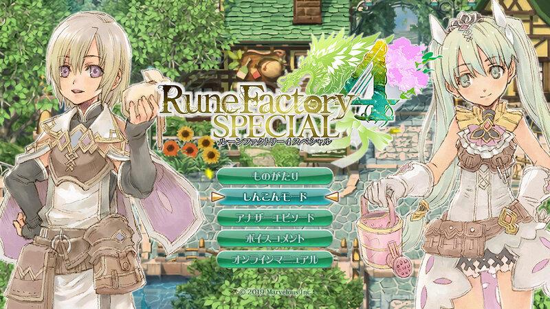 Rune-Factory-4-Special_2019_02-13-19_005