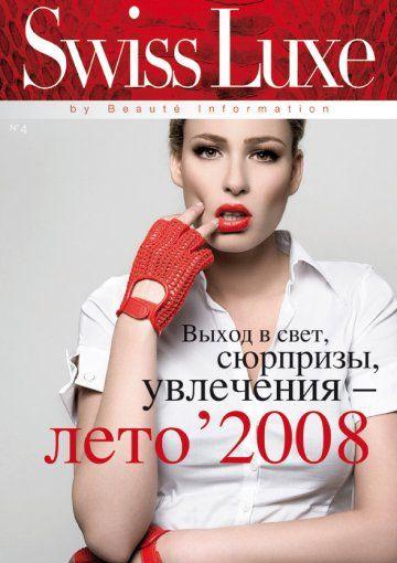 Presse Féminine, Swiss Luxe (Russe)