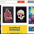 Le livre numérique en hausse en russie