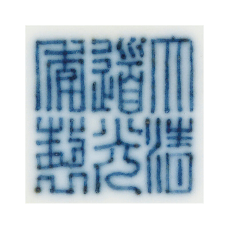 2013_HGK_03263_3431_001(a_fine_doucai_floral_bowl_daoguang_six-character_seal_mark_and_of_the)