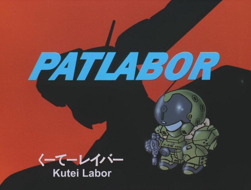 Canalblog Japon Anime Patlabor Robots11 02