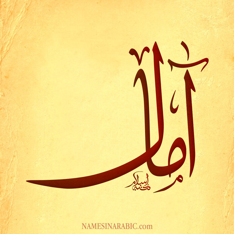 Amaal-Name-in-Arabic-Calligraphy